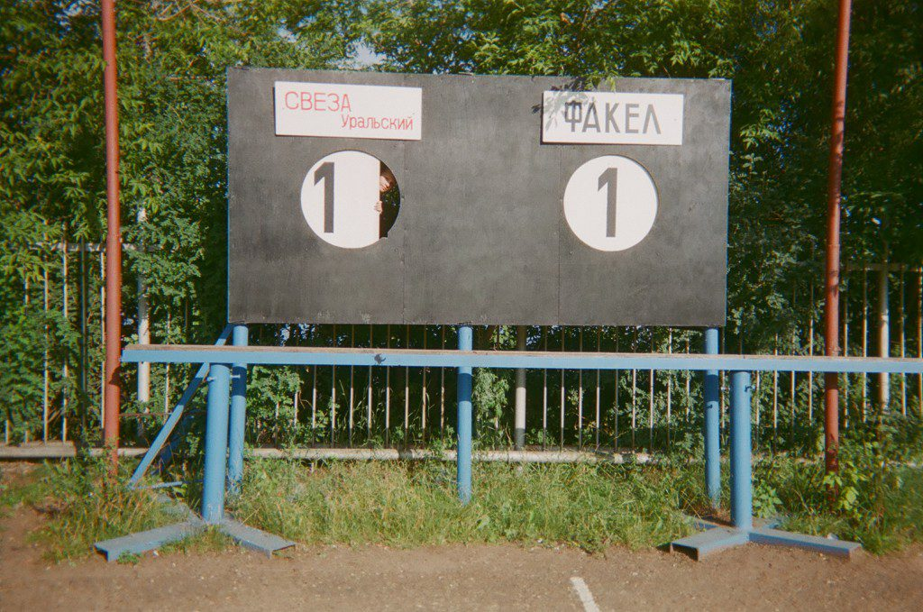 A Russian football story- the Ural Mountains